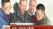 (最美科技人)王永宏:在芬芳泥土上著华章-2018年1月7日