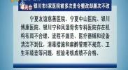 曝光台:银川市6家医院被多次责令整改却屡次不改-2018年1月9日