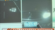 高速交警稽查布控系统开启 非法行车难逃拦截-2018年1月13日
