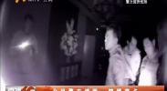 金凤警方捣毁一赌博窝点-2018年1月25日