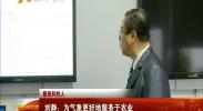 最美科技人 刘静:为气象更好地服务于农业-2017年1月15日
