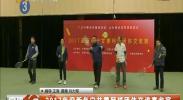 2017年迎新年宁甘蒙网球团体交流赛收官-2018年1月2日