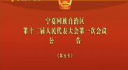 宁夏回族自治区第十二届人民代表大会第一次会议公告(第五号)-2018年1月31日