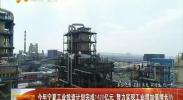 今年宁夏工业投资计划完成1420亿元 努力实现工业增长值增长8% -2018年1月17日
