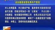 """自治区党委追授李进祯同志为""""全区脱贫攻坚优秀共产党员""""-2018年1月10日"""