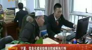 宁夏:信息化建设助推法院破解执行难-2018年1月14日