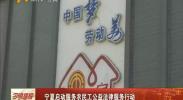 宁夏启动服务农民工公益法律服务行动-2018年1月20日