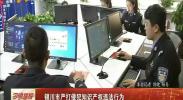 银川市严打侵犯知识产权违法行为-2018年1月14日