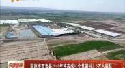 固原市西吉县2018年将完成43个贫困村2.5万人脱贫-2018年1月26日