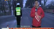 """4G直播:道路交通检查开启""""春运模式""""-2018年1月30日"""