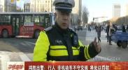 鸿胜出警:行人 非机动车不守交规 将处以罚款-2018年1月9日