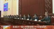 自治区十一届人大常委会第三十六次会议召开 石泰峰主持并讲话-2018年1月21日
