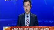 宁夏回族自治区人民检察院依法对张八五决定逮捕 -2018年1月2日