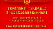 宁夏回族自治区第十二届人民代表大会第一次会议代表提出议案截止时间的决定-2018年1月25日