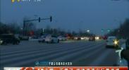 4G直播:下雪了 道路湿滑出行需谨慎-2018年1月27日
