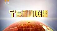 宁夏新闻联播(卫视)-2018年1月23日