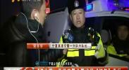 """4G直播:高速交警全警动员""""护航""""春运-2018年1月26日"""