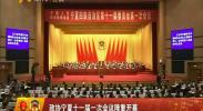 政协宁夏十一届一次会议隆重开幕-2018年1月25日