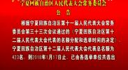 宁夏回族自治区人民代表大会常务委员会公告-2018年1月21日