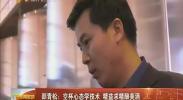 邵青松:空杯心态学技术 精益求精酿美酒-2018年1月13日