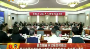 姜志刚在审议报告时指出: 银川市要以首府责任首府标准首府担当 走在前作表率-2018年1月26日