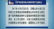【曝光台】宁夏严肃处理石嘴山市国控环境空气监测站点-2018年1月16日