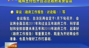 咸辉主持召开自治区政府常务会议-2018年1月13日