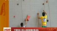 宁夏两名小将入选国家攀岩集训队-2018年1月24日