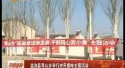 盐池县青山乡举行农民趣味主题活动-2018年1月26日