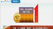 """宁夏:2017年政府""""钱袋子""""收入首次突破400亿元-2018年1月19日"""