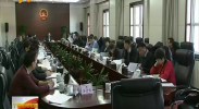 自治区人大常委会第105次主任会议召开-2018年1月20日