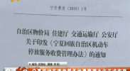 宁夏机动车停放服务收费管理办法正式实施-2018年1月9日