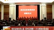 南京证券向同心县 原州区 捐赠310万元精准扶贫资金-2018年1月9日