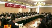 咸辉参加吴忠市代表团审议时强调 以新作为开启高质量发展新征程 在贯彻落实上再深化 在推动发展上再鼓劲-2018年1月26日
