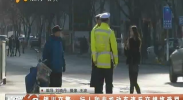 银川交警:行人和非机动车违反交规将受罚-2018年1月11日