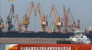 天元锰业集团远洋船队首艘货轮抵达青岛港-2018年1月5日