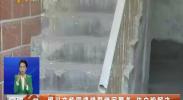 银川文华园楼梯裂缝问题多 住户盼解决-2018年1月7日