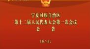 宁夏回族自治区第十二届人民代表大会第一次会议公告(第二号)-2018年1月31日