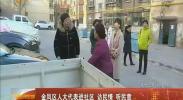 金凤区人大代表进社区 访民情 听民意-2018年1月7日