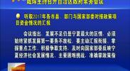 咸辉主持召开自治区政府常务会议  听取2017年全区与国家部委对接政策项目资金情况汇报 -2018年1月22日