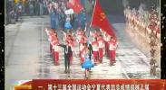 2017宁夏十大体育新闻-2018年1月3日