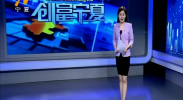 创富宁夏-2018年1月3日