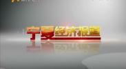 宁夏经济报道-2018年1月29日