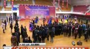 2018年新春健身大拜年市民十大联赛启动-2018年1月30日