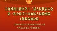 宁夏回族自治区第十二届人民代表大会第一次会议关于自治区人民检察院工作报告的决议-2018年1月31日