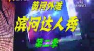 滨河达人秀-2018年1月7日