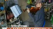 修车老人心怀音乐梦 小提琴走出别样人生-2018年1月27日