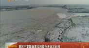黄河宁夏段麻黄沟河段今天首次封河-2018年1月6日