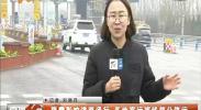 降雪影响道路通行 各地客运班线部分停运-2018年1月27日