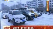 鸿胜出警:雪天出行:慢字当先-2018年1月5日
